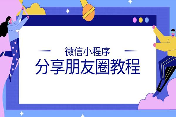 微信小程序分享朋友圈开发教程