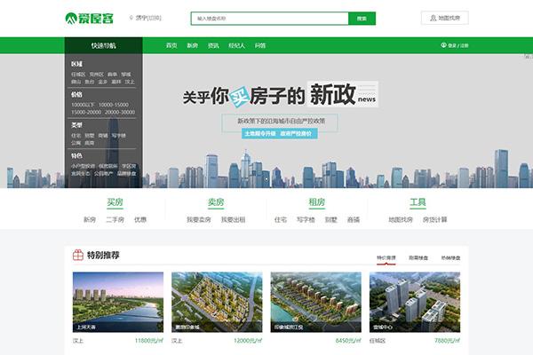 房产网站源码 多城市版 PC+手机+小程序(微信/百度)