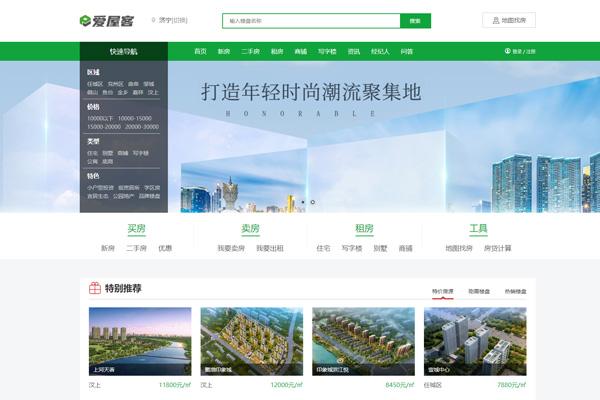 房产网站源码 多城市版 PC+手机+微信小程序