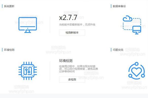 微擎框架纯净商业版v2.7.7 去授权一键安装
